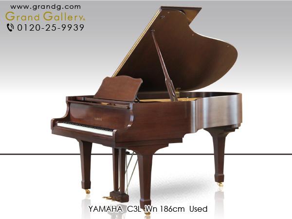 【売約済】中古グランドピアノ YAMAHA(ヤマハ)C3L ウォルナット