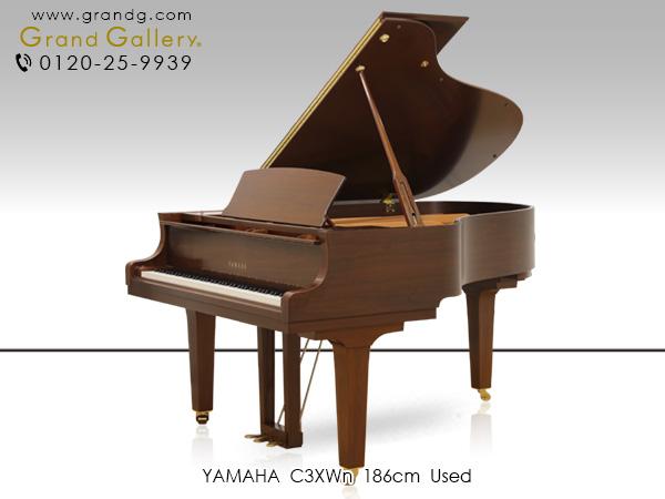 特選中古ピアノ YAMAHA(ヤマハ)C3XWn 「CXシリーズ」木目特注モデル