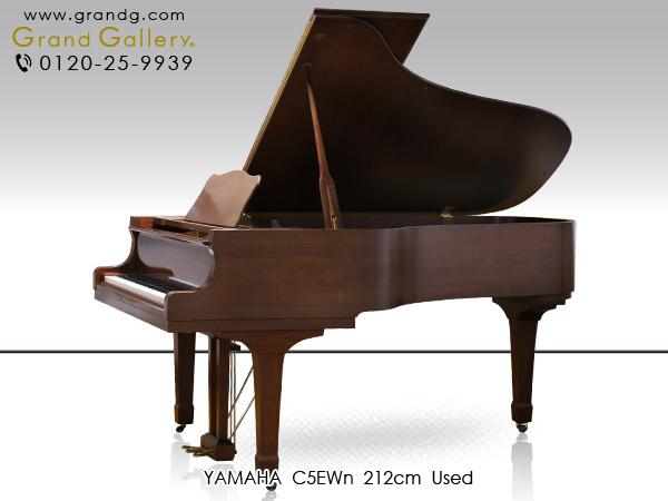 【売約済】中古グランドピアノ YAMAHA(ヤマハ)C5E