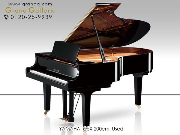 中古グランドピアノ YAMAHA(ヤマハ)C5X