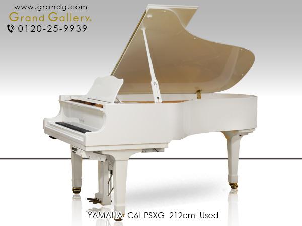 【売約済】中古グランドピアノ YAMAHA(ヤマハ)C6LPSXG 消音・自動演奏付