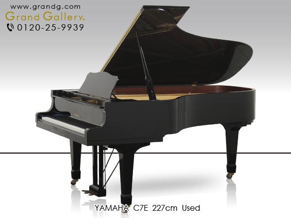 中古ピアノ YAMAHA(ヤマハ) C7E 圧倒的な音の伸びとパワー、色彩感のある艶やかな音色