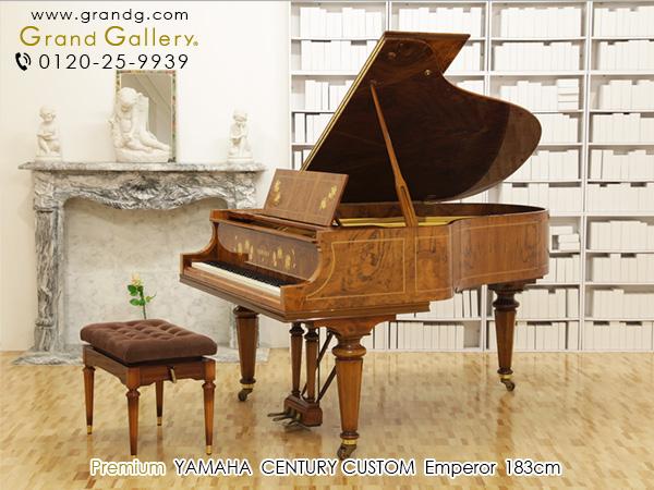中古ピアノ YAMAHA(ヤマハ) センチュリーカスタム エンペラー 究極の国産プレミアムグランドピアノ!