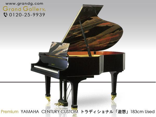 【セール対象】【送料無料】中古グランドピアノ YAMAHA(ヤマハ)センチュリーカスタム トラディショナル「遊想」(100周年記念)