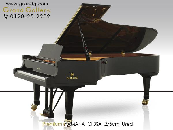 中古ピアノ YAMAHA(ヤマハ) フルコンサートピアノ CF3SA 世界最高峰のピアノ とってもお安くご提供します