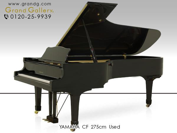 特選中古ピアノ YAMAHA(ヤマハ) CF 巨匠リヒテルが愛奏したヤマハ・コンサートグランド