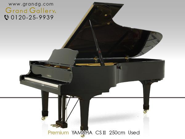 「心の感度」をうたうヤマハコンサートグランド 名工の手による芸術品 YAMAHA(ヤマハ) CSⅡ