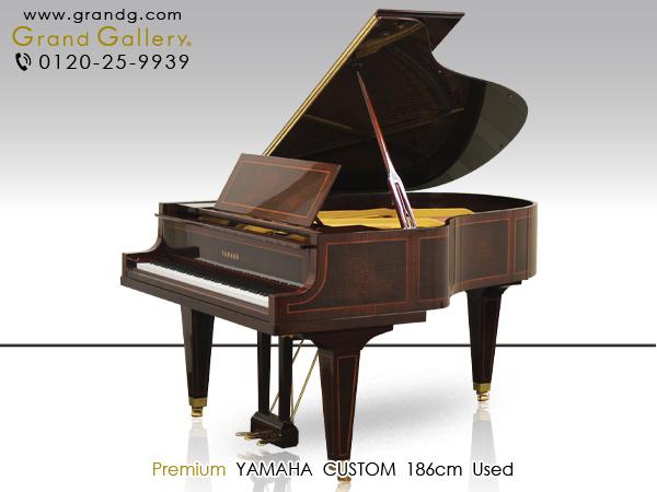 中古ピアノ YAMAHA(ヤマハ)CUSTOM(カスタム) クラフトマンのこだわりが詰まった国産の名作