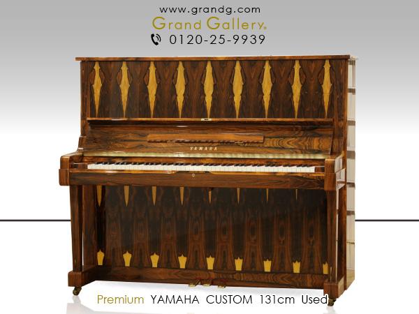 特選中古ピアノ YAMAHA(ヤマハ)CUSTOM 唯一無二の1台 プレミアム感溢れる珠玉の国産ピアノ