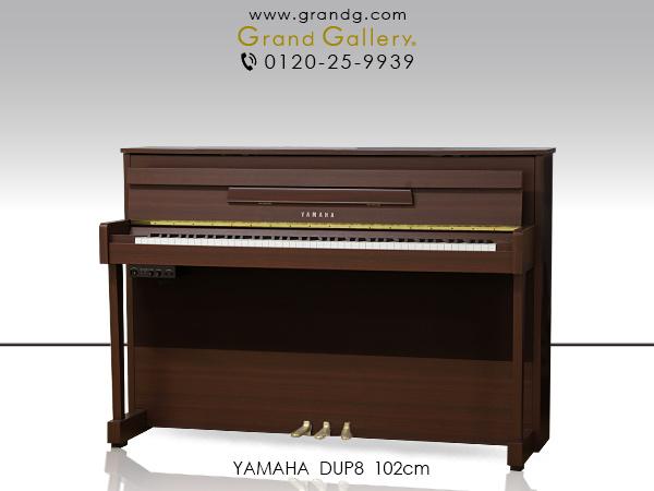 中古電子ピアノYAMAHA(ヤマハ)DUP8