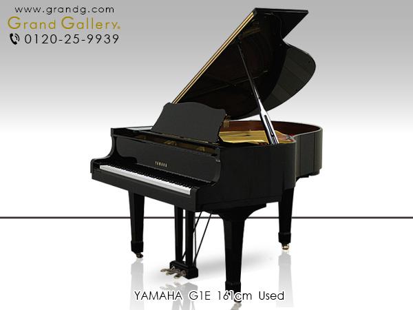 【売約済】中古グランドピアノ YAMAHA(ヤマハ)G1E