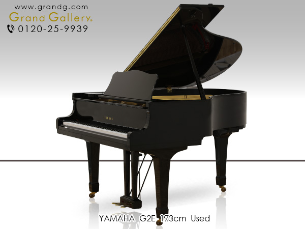 中古グランドピアノ YAMAHA(ヤマハ)G2E