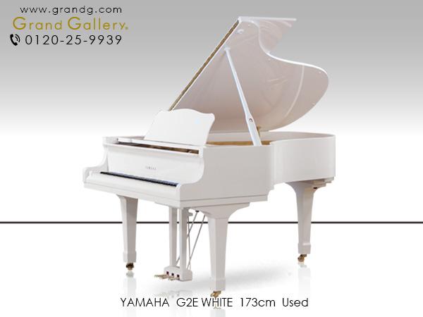 中古グランドピアノ YAMAHA(ヤマハ)G2E ホワイト