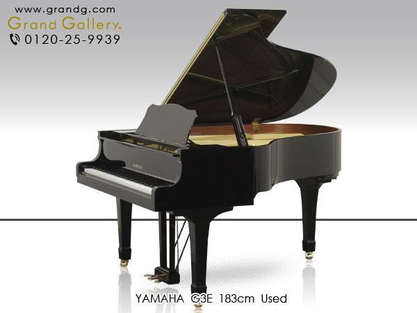 【売約済】中古グランドピアノ YAMAHA(ヤマハ)G3E