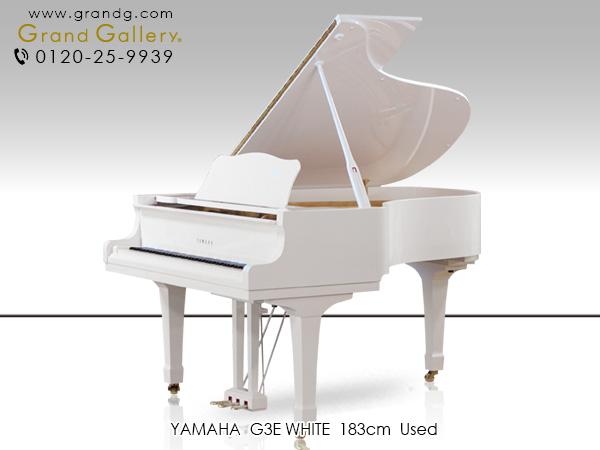 中古ピアノ YAMAHA(ヤマハ)G3E ホワイト 空間を彩るエレガントなホワイトカラーのグランドピアノ