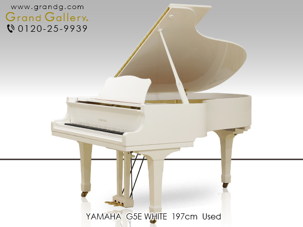 中古グランドピアノ YAMAHA(ヤマハ)G5E