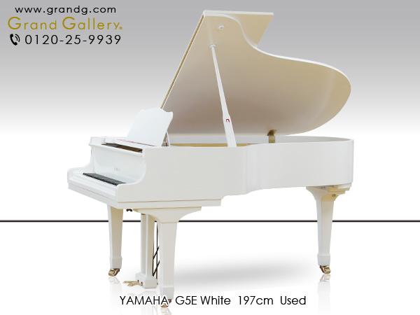 【売約済】中古グランドピアノ YAMAHA(ヤマハ)G5E