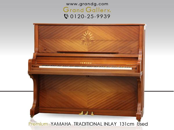 特選中古ピアノ YAMAHA(ヤマハ) トラディショナル・インレイ ヤマハ最盛期の傑作といわれるセンチュリーカスタム
