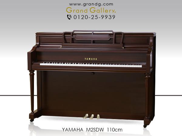 【売約済】新品アップライトピアノ YAMAHA(ヤマハ)M2SDW / 新古品
