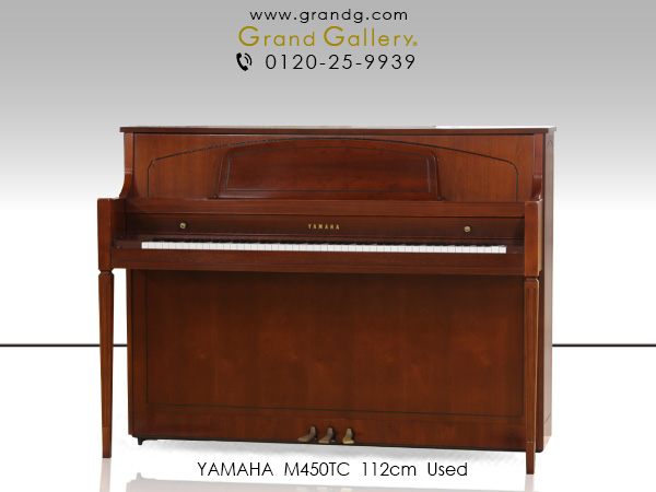 中古アップライトピアノ YAMAHA(ヤマハ)M450TC