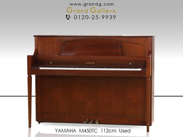 希少なヤマハ・アメリカ製 YAMAHA(ヤマハ)M450TC