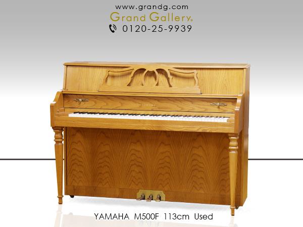 ヤマハ・アメリカ工場製の木目調ピアノ YAMAHA(ヤマハ)M500F