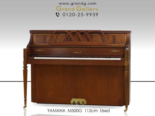 中古アップライトピアノ YAMAHA(ヤマハ)M500G