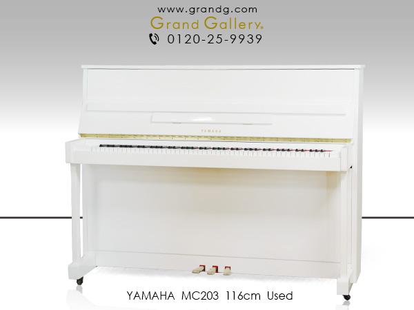 中古ピアノ YAMAHA(ヤマハ) MC203 コンパクトな気品あふれるホワイトピアノ!