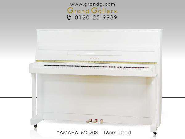 特選中古ピアノ YAMAHA(ヤマハ) MC203 コンパクトな気品あふれるホワイトピアノ!