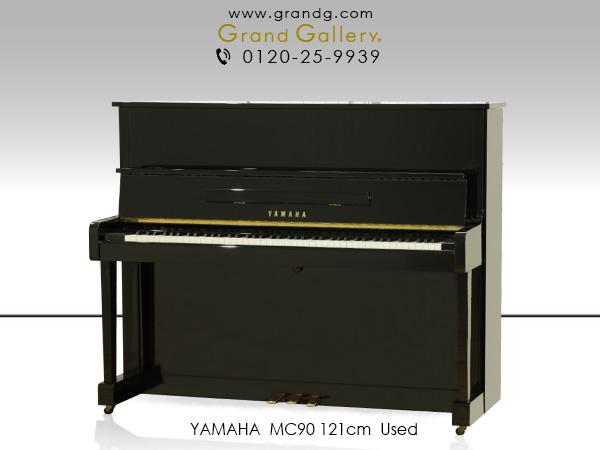 【売約済】特選中古ピアノ YAMAHA(ヤマハ)MC90 / アウトレットピアノ 入門機 高さ121cm スタンダードモデル モダンコンソール