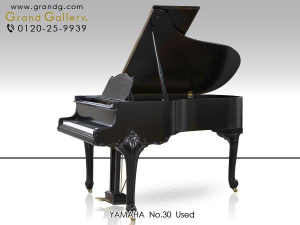 中古ピアノ YAMAHA(ヤマハ)No.30 現在のピアノには無い、魅力、存在感のある一台