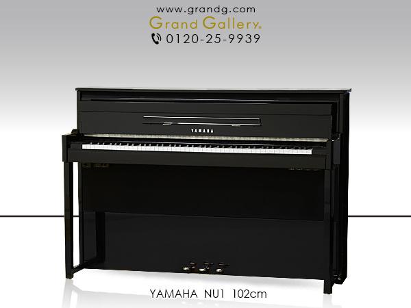 【売約済】電子ピアノYAMAHA(ヤマハ)NU1 / 新古品