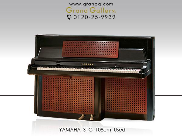 中古ピアノ YAMAHA(ヤマハ)S1G 名建築家アントニン・レーモンド氏デザイン