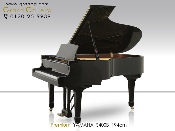 中古グランドピアノ YAMAHA(ヤマハ)S400B