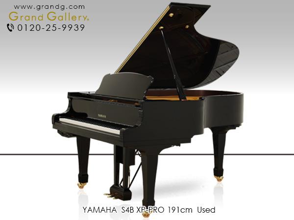 特選中古ピアノ YAMAHA(ヤマハ)S4B PRO-XP コンサートグランドピアノに迫る性能・華麗で多彩な表現力