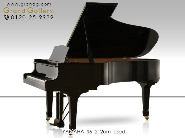 【売約済】特選中古ピアノ YAMAHA(ヤマハ) S6 ※1997年製 国産最高峰「Sシリーズ」プレミアムピアノ 卓越した演奏性能と芸術表現