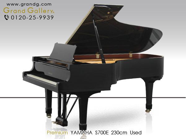 【売約済】 入手困難な傑作、ヤマハ最高峰シリーズのコンサートグランド YAMAHA(ヤマハ) S700E