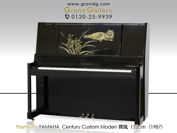中古アップライトピアノ YAMAHA(ヤマハ)微風(そよかぜ)