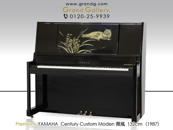 中古ピアノ YAMAHA(ヤマハ)微風(そよかぜ) 唯一無二のプレミアムなオンリーワンピアノ
