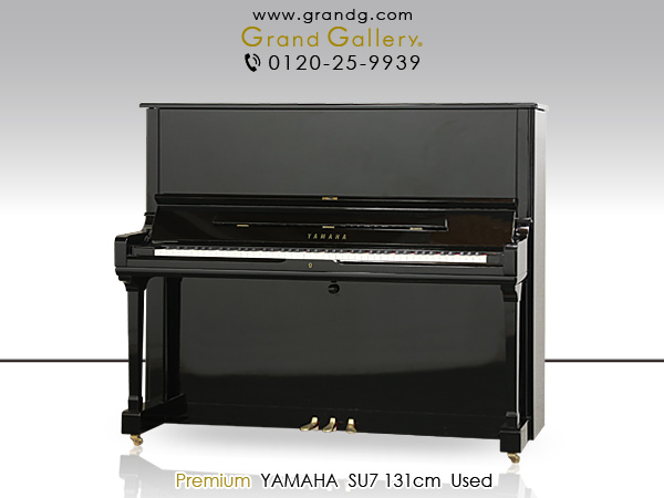 【売約済】中古アップライトピアノ YAMAHA(ヤマハ) SU7