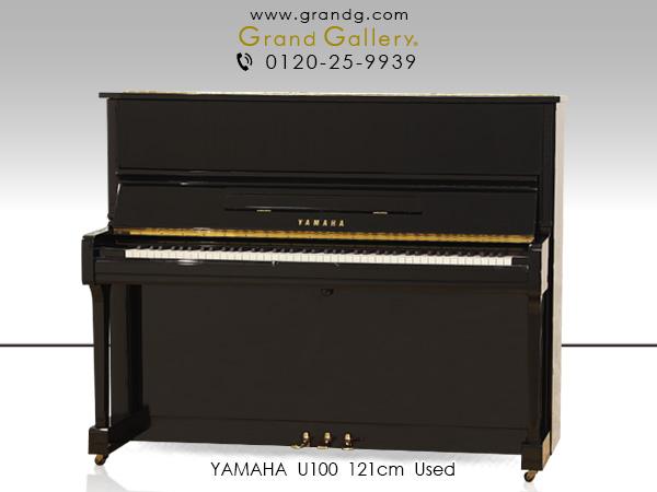 【売約済】特選中古ピアノ YAMAHA(ヤマハ)U100 / アウトレットピアノ お買得♪初級者の方やお子様にお勧め