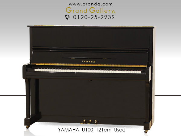 お買得♪初級者の方やお子様にお勧め YAMAHA(ヤマハ)U100 / アウトレットピアノ
