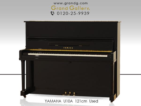 【売約済】お買得♪タッチ、音色とも軽やかで、初級者の方やお子様にお勧め YAMAHA(ヤマハ)U10A / アウトレットピアノ
