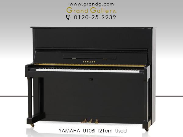 【売約済】中古アップライトピアノ YAMAHA(ヤマハ)U10Bl / アウトレットピアノ