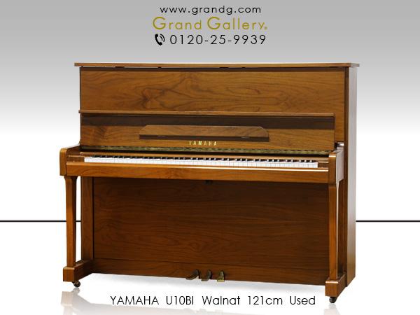 中古アップライトピアノ YAMAHA(ヤマハ)U10Bl / アウトレットピアノ