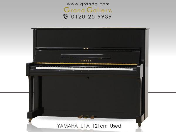 お買得♪高品質なスタンダードモデル YAMAHA(ヤマハ)U1A / アウトレットピアノ