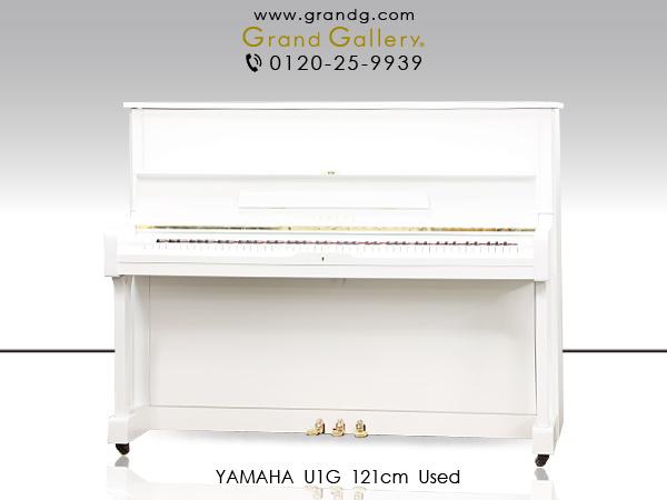中古アップライトピアノ YAMAHA(ヤマハ)U1G