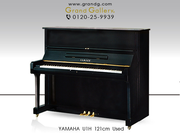 【売約済】中古アップライトピアノ YAMAHA(ヤマハ) U1H / アウトレットピアノ