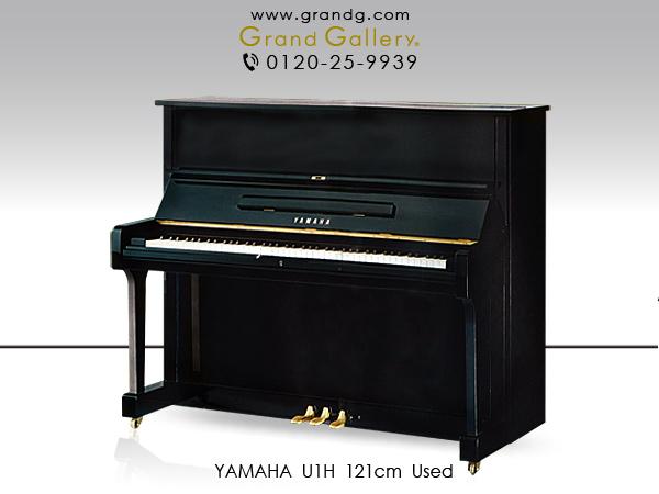 【売約済】特選中古ピアノ YAMAHA(ヤマハ) U1H / アウトレットピアノ お買得♪人気のロングセラーピアノ