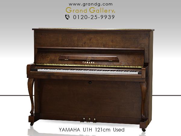 中古アップライトピアノ YAMAHA(ヤマハ)U1H / アウトレットピアノ